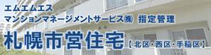 札幌市営住宅