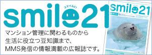 smile21 スマイル21