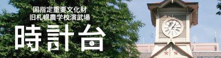 国指定重要文化財 旧札幌農学校演武場 時計台